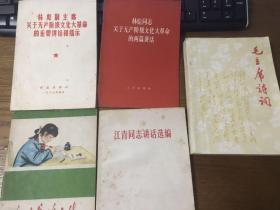 林、江浓厚文革味书籍五册合售