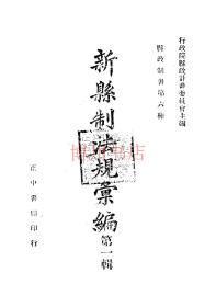 【复印件】新县制法规汇编第一辑