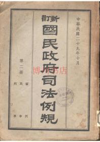【复印件】新订国民政府司法例规第二册