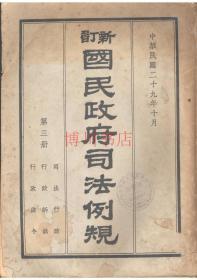 【复印件】新订国民政府司法例规第三册