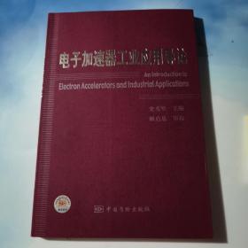 电子加速器工业应用导论