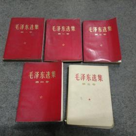 毛泽东选集(1-5卷)5本全