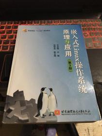 嵌入式Linux操作系统原理与应用(第3版)