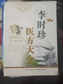 李时珍医方大全(杨怀京签名)