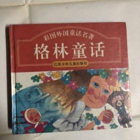 彩图外国童话名著 ....格林童话(24开硬精装)