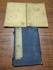 《奇门遁甲元灵经》24卷两册一套全,有函套,(清)隐溪居士撰,民国石印本,