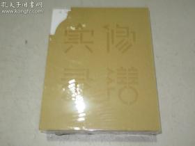近代历史建筑保护修缮实录丛书(1-5册) 有函套 正版 塑封未拆 原价720元