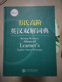 韦氏高阶英汉双解词典 Merriam-Webster's Advanced Learner's:全本书倒页