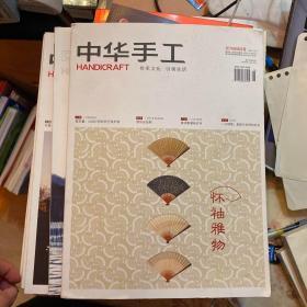 中华手工,杂志