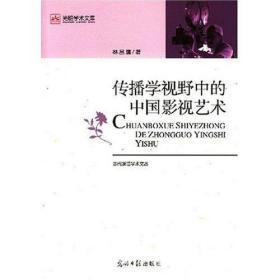 中国古代的学校、书院及其刻书研究