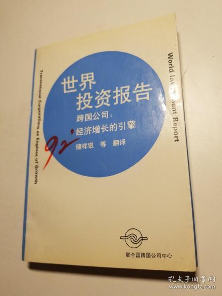1992年世界投资报告:跨国公司:经济增长的引擎