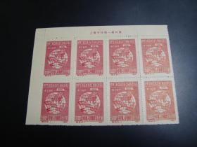 邮票   纪3  工联  (3-1) 东北贴用   新票   八连   带直角边  厂名