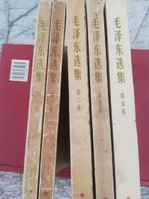 毛泽东选集(1-4全4卷)实物拍摄