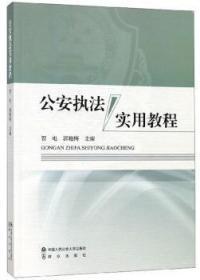 全新正版图书 执法实用教程  贺电 中国人民公安大学出版社 , 群众出版社 9787565336959 特价实体书店
