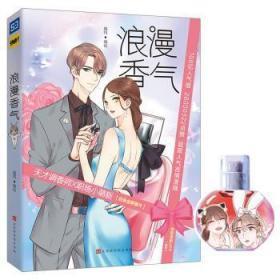 全新正版图书 浪漫香气 福特 北京时代华文书局 9787569931471 特价实体书店