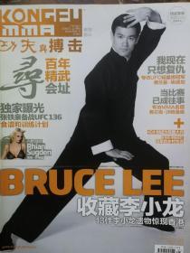 功夫与搏击:李小龙(Bruce Lee)封面 收藏李小龙  13件李小龙遗物惊现香港