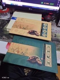 洛神赋邮票发行纪念折 【 沂蒙红色文献个人收藏展品  】