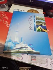 上海风采  邮票纪念册 【 沂蒙红色文献个人收藏展品  】 J67 鲁迅等