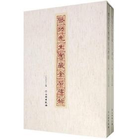 启功先生旧藏金石碑帖(套装上下册)