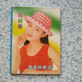 杨钰莹偶像珍藏集明信片1盒10张