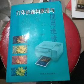 打印机结构原理与使用维修