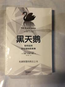 黑天鹅 如何应对不可预知的未来充满智慧的寓言之书