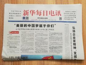 2002年7月23日新华每日电讯