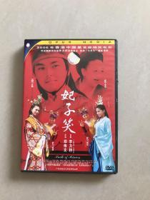 DVD:妃子笑【盒装  1碟装】