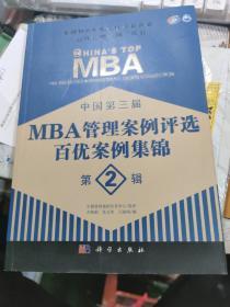 中国第三届MBA管理案例评选百优案例集锦(第2辑)