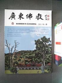 广东佛教 2017.3