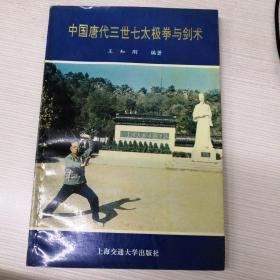 中国唐代三世七太极拳与剑术  王知刚