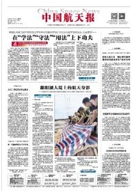 中国航天报 2020年7月16日【原版生日报】