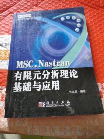 MSC.Nastran有限元分析理论基础与应用——数码工程师系列丛书
