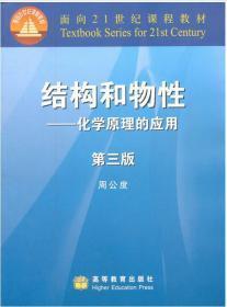 正版 北大 结构和物性 化学原理的应用 第三版3版 周公度 高等学校物理材料电子等类专业化学基础课化学教材书 高等教育出版社