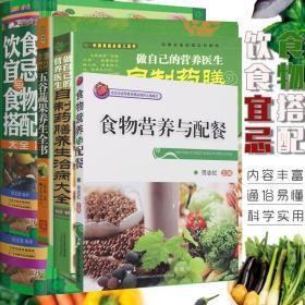 4本套 食物营养与配餐书籍范志红+五谷蔬果养生全书+饮食宜忌与食物搭配大全+做自己的营养医生中国农业大学营养食品营养素的基本