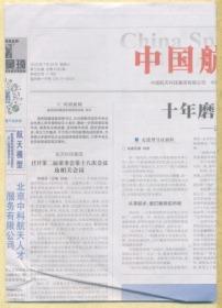 中国航天报 2020年7月22日【原版生日报】长五就位,目标火星