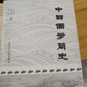 中国儒学简史