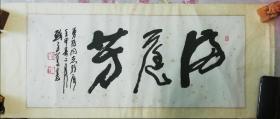 刘子善~政府机关老藏家【终身保真】委托代售