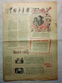 中国少年报(1979年5月2日,四版)