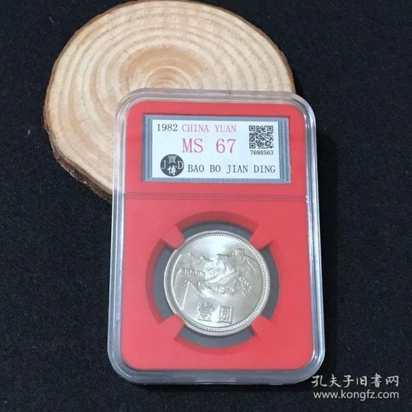 第三套人民币 1982年1 元一元 长城币 原光硬币评级币,