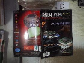 微型计算机  2000 24