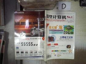 微型计算机  2001  1