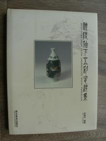 醴陵釉下五彩瓷选集:清末——民国初