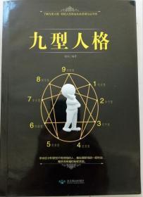九型人格 骆宾 北京燕山