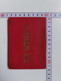 中国人民解放军转业军人证明书(林)。