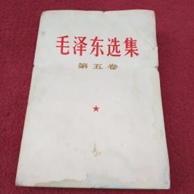 毛泽东选集第五卷【看描述及书影】【90号】