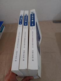合规手册(第二版,上中下全3册):上篇-金融资产管理公司业务相关法律法规 中篇-民商事基础法律法规 下篇-子公司业务相关