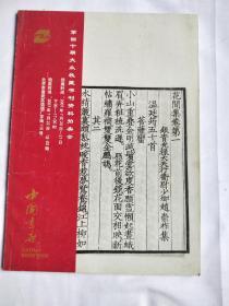 中国书店~第四十期大众收藏书刊资料拍卖会