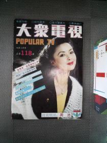 大众电视  1990.11