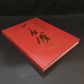 中国近现代名家作品选——吕德全画集(签赠本)